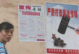 南京《周末》:传销骗局的核心在于精神控制