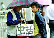 广州火车站电话1分钟收42元打公话成高危行为
