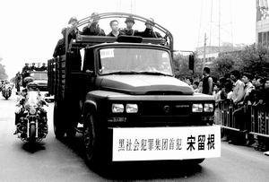 """郑州""""黑帮教父""""宋留根受审(图)"""