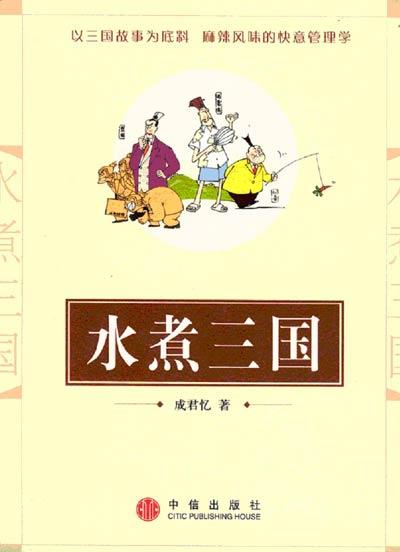 年度图书:《水煮三国》(附图)