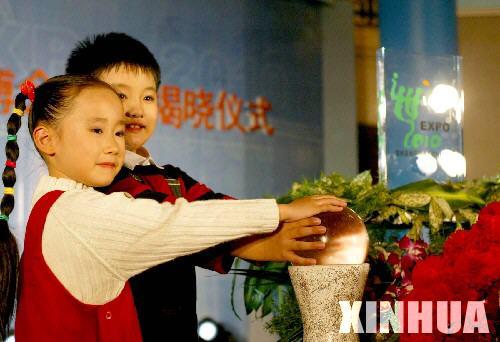 中国2010年上海世博会会徽29日晚在上海揭晓(组图)