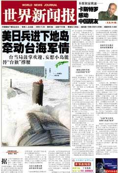 世界新闻报封面图片