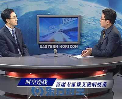 艾滋病首席专家邵一鸣谈艾滋病疫苗(组图)