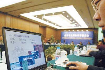 故宫等景区门票涨价:北京人听证外地人埋单