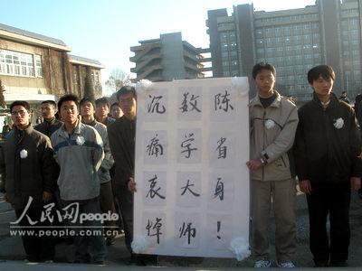 组图:南开万人吊唁陈省身先生
