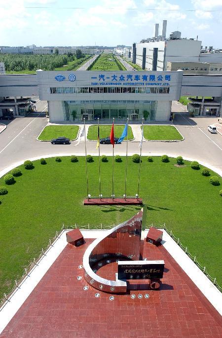 图文:一汽�D大众:领跑中国汽车工业(1)