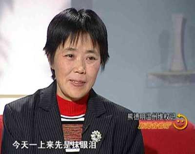 讨薪农妇熊德明温州维权风波(图)