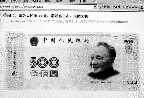 假冒新版500元人民币现身网上(图)