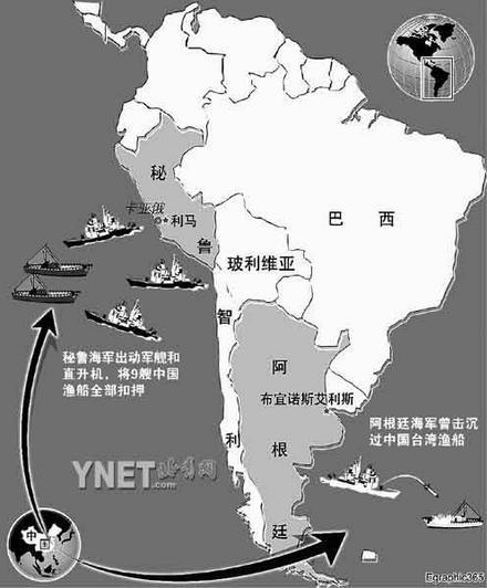 中国渔船秘鲁被扣事件解决无人员伤亡(组图)