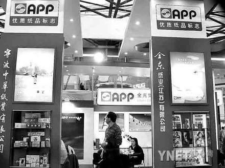 中国纸业老大要告浙江饭店业协会(组图)