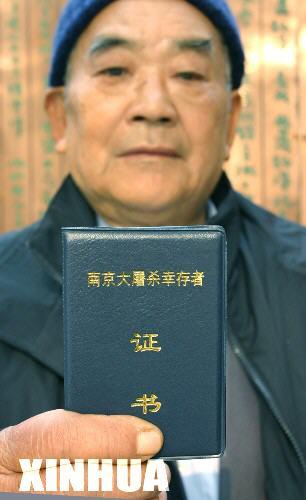 南京大屠杀幸存者首批证书颁发引起海内外关注(组图)