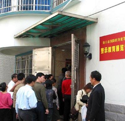 海口市公安局原副局长赵林受贿别墅被改成展馆