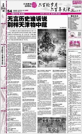 无言历史谁诉说别样天津物中藏(图)