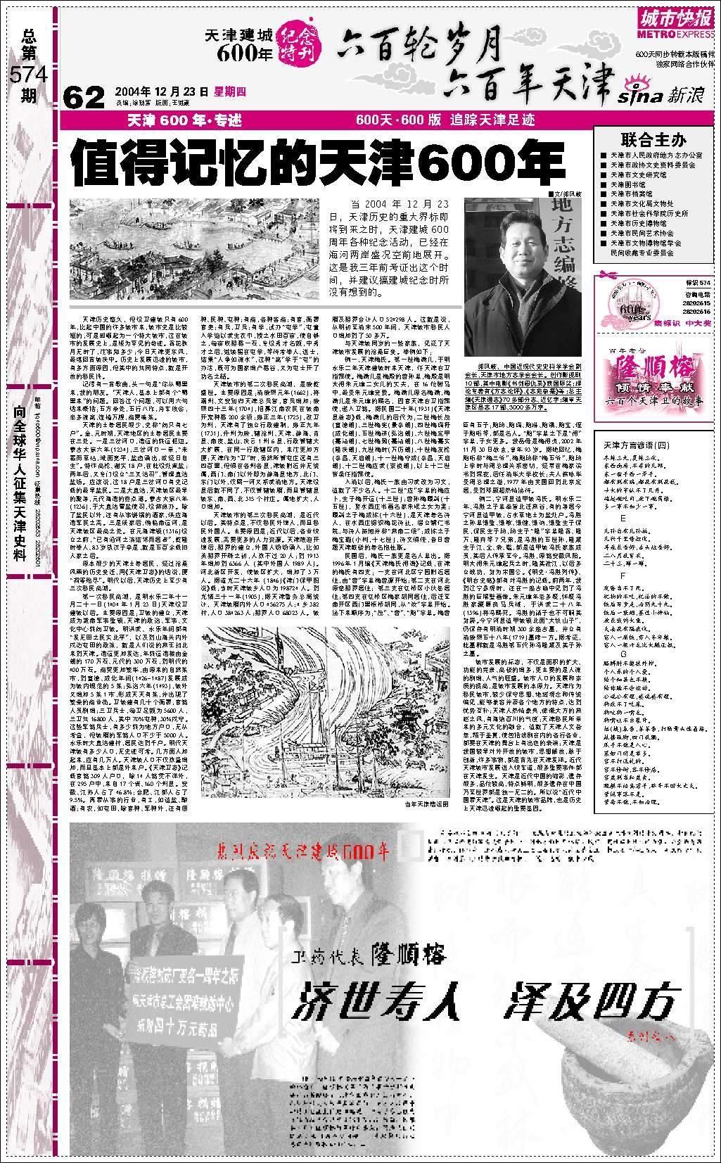 值得铭记的天津600年(图)