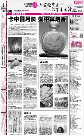 卡中日月长壶中鼻烟香(图)
