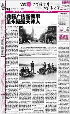 典籍广传新鲜事董永疑是天津人(图)