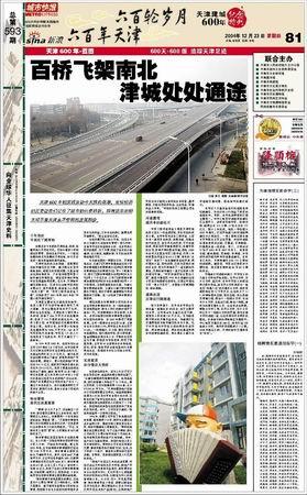 百桥飞架南北津城处处通途(图)
