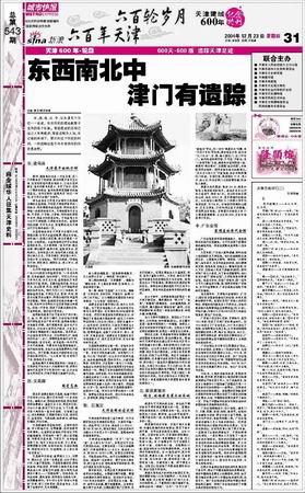 东西南北中津门有遗踪(图)