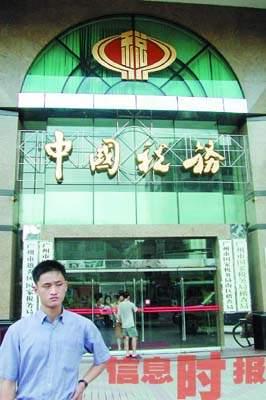 中国税务学会会长称我国近期不可能开征遗产税