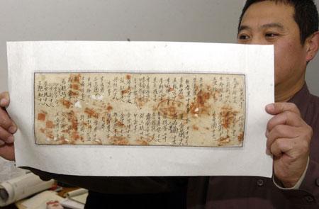 郑州晚报独家责任:郑州发现慰安妇名单(组图)