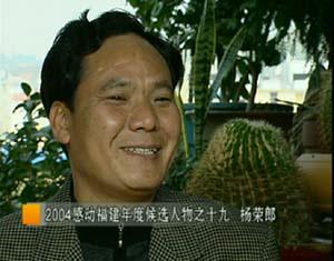《东南新闻眼》:援藏使者杨荣郎(图)