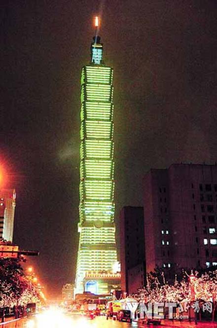 世界第一高楼———台北101大楼正式启用(图)