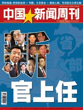 中国新闻周刊212期封面与目录