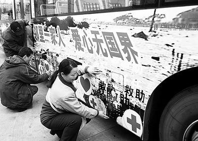 上海巴士集团公交车亮出援助海啸灾区公益广告(图)
