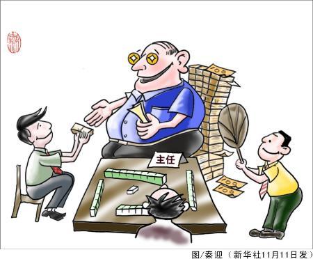 监察部:党员干部参与赌博一律先免职再严惩