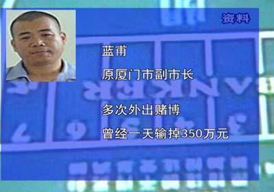 央视新闻会客厅:官员境外赌博探访记(组图)