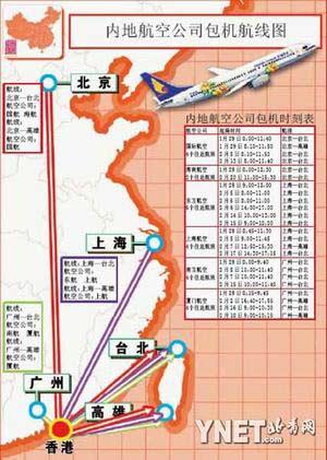 两岸航班时刻表基本确定华航飞内地首个航班