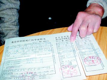 医院大夫太马虎死亡证明书女性被写成男性(图)