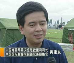 中国国际救援队联络官黄建发:亲历海啸救援