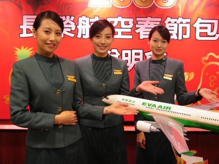 组图:台湾长荣航空台商春节包机机组人员亮相