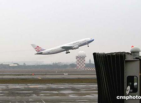 2005年台商春节包机岛内首个航班从台北起飞