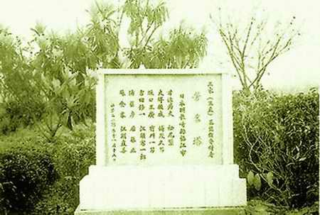 日本人为明代民族败类立碑续:两教师夜砸王直墓