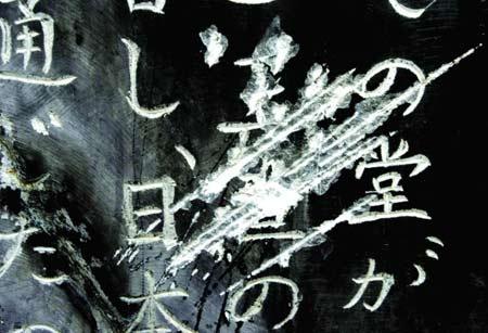 日本人为民族败类立碑续:目击被砸墓现场(组图)
