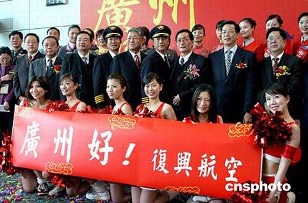 组图:台湾客机降落广州美丽空姐短装表演