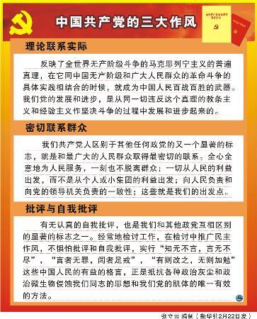文:图表:(保持共产党员先进性教育)中国共产党的三大作风
