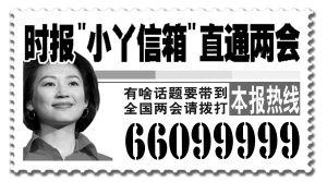 小丫热线:农民希望也能办理社保(图)