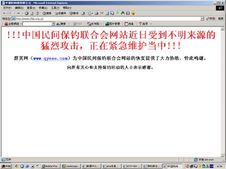 攻击保钓网站的黑客来自日本澳大利亚美国