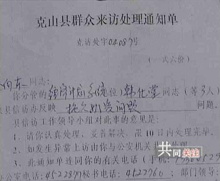 央视共同关注:黑龙江克山县信访办开出六联单