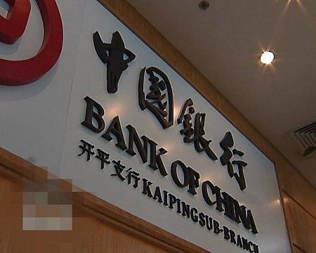 专家:干部行政级别制引发银行职员监守自盗