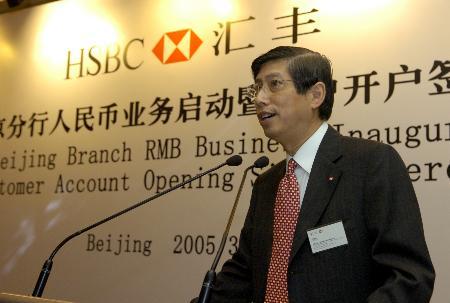 图文:汇丰银行北京分行正式启动人民币业务(1)