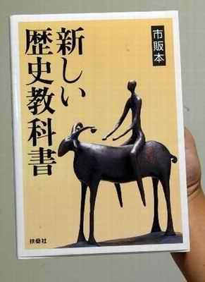 日本历史教科书妄称中日历次战争责任均在中国