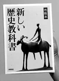 日本美化侵略战争变本加厉(组图)