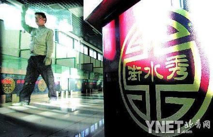 北京新秀水市场全面清剿假货涉案商户将被严惩