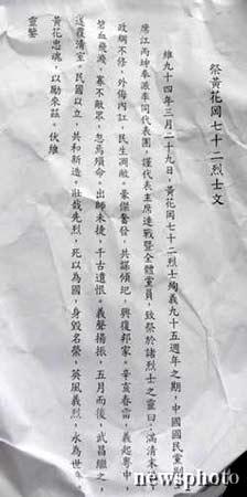 江丙坤率团拜谒黄花岗七十二烈士陵园(组图)