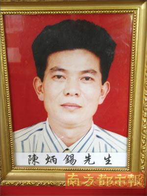 透视广东大毒枭陈炳锡的人生轨迹(附图)