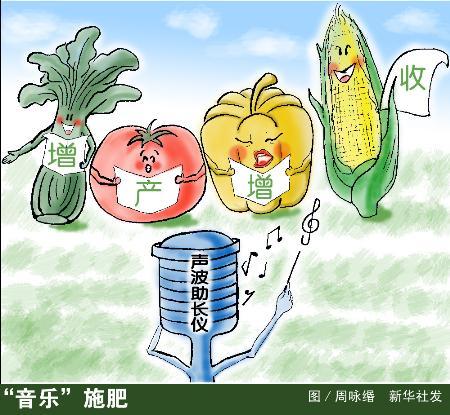 """图文:图表·漫画:(新华漫说·关注农业科技)""""音乐""""施肥"""